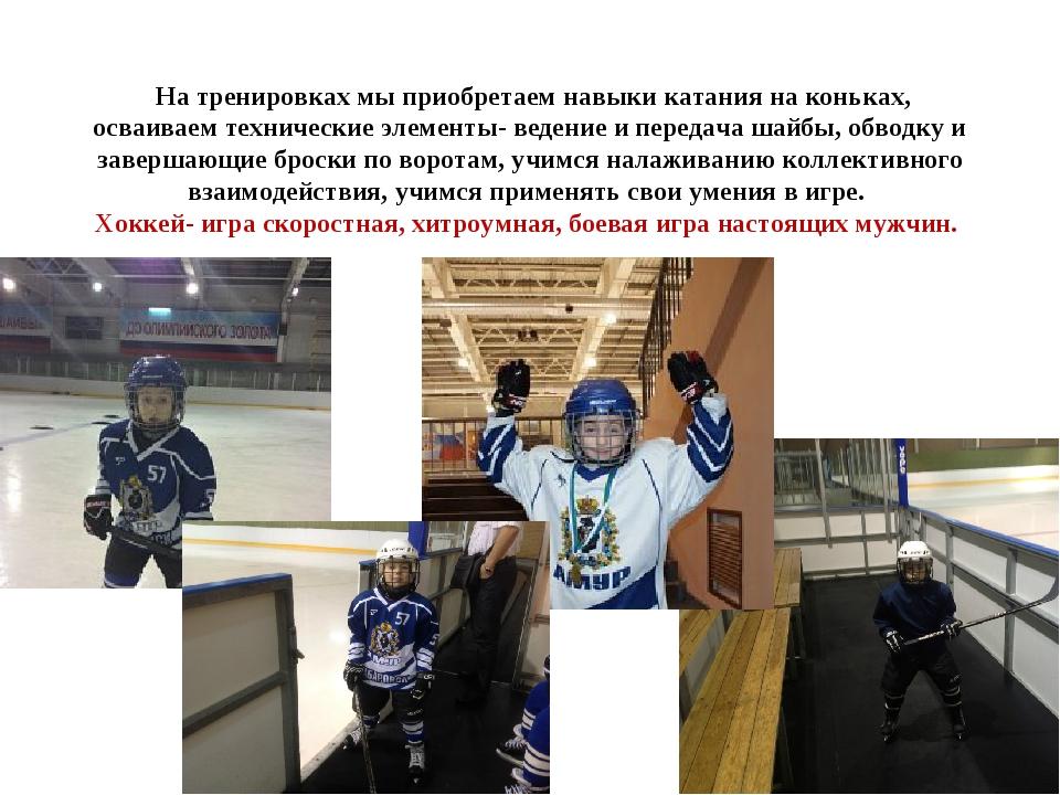 На тренировках мы приобретаем навыки катания на коньках, осваиваем техническ...