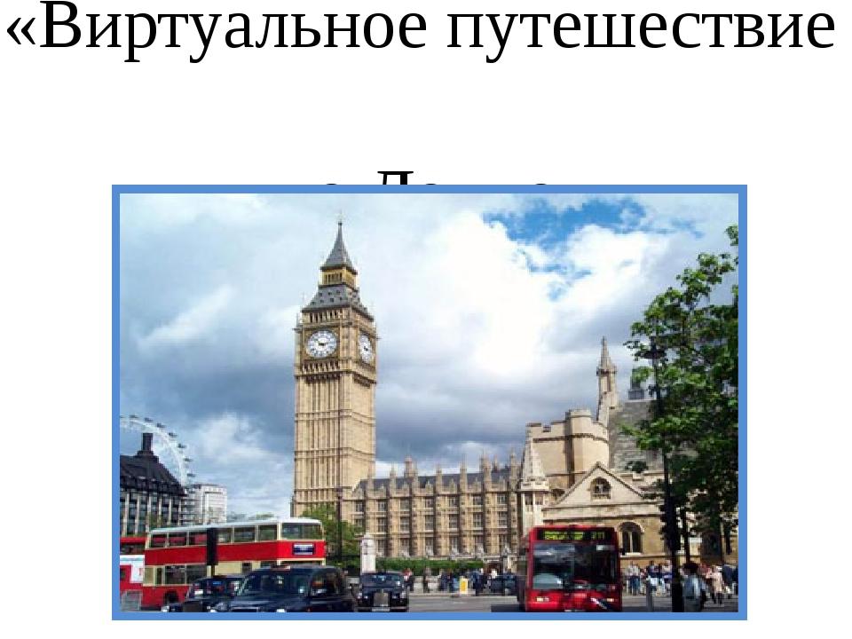«Виртуальное путешествие по Лондону»