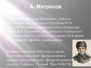 А. Матросов Матросов Александр Матвеевич - стрелок-автоматчик 2-го отдельного