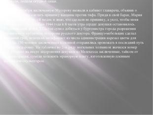 Доктор Мария В личной карточке заключенной значилось: М.Мусорова прибыла в ла