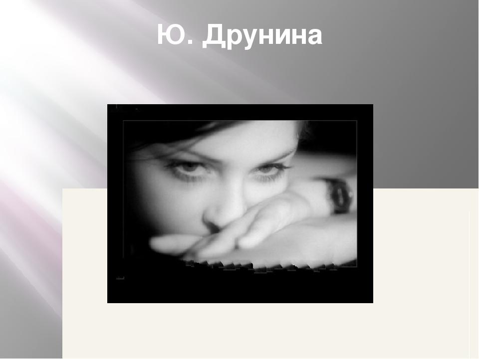 Ю. Друнина