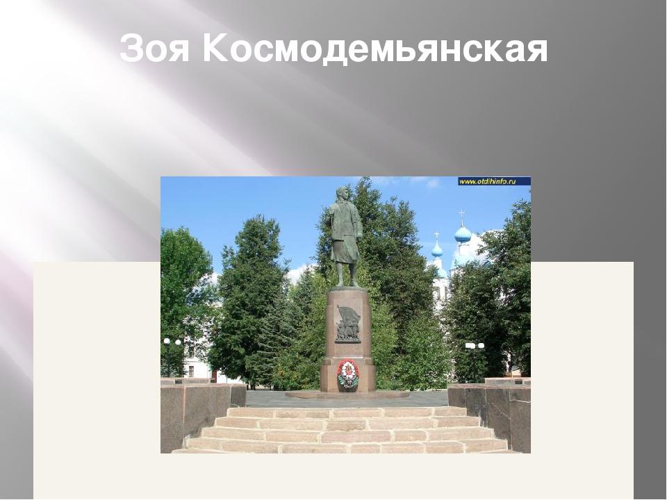 Зоя Космодемьянская → Вернуться крезультатам поиска