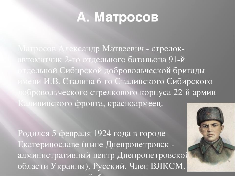 А. Матросов Матросов Александр Матвеевич - стрелок-автоматчик 2-го отдельного...