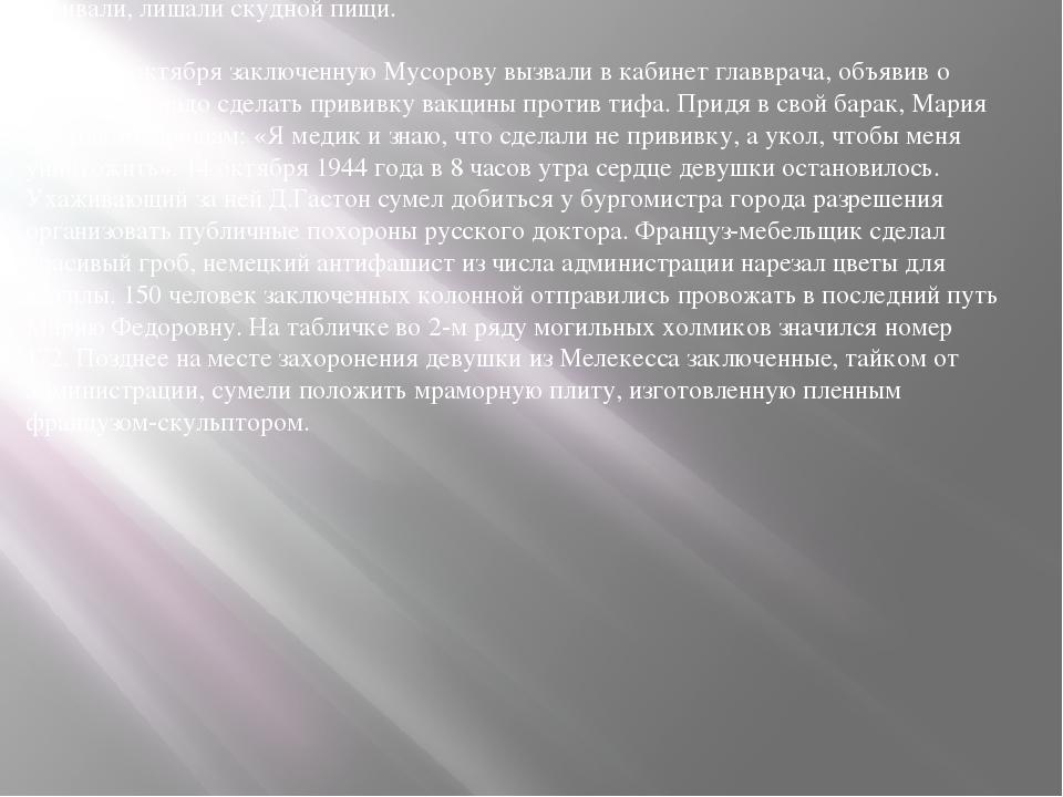 Доктор Мария В личной карточке заключенной значилось: М.Мусорова прибыла в ла...