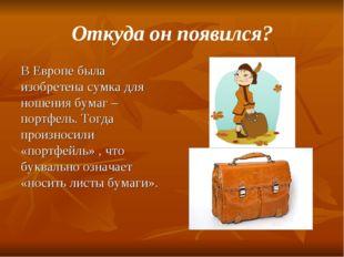 Откуда он появился? В Европе была изобретена сумка для ношения бумаг – портфе