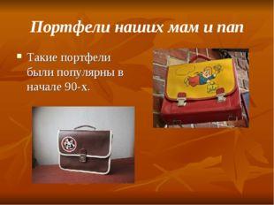 Портфели наших мам и пап Такие портфели были популярны в начале 90-х.