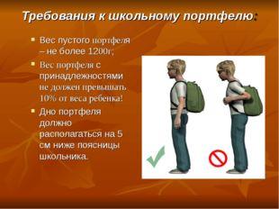 Требования к школьному портфелю: Вес пустого портфеля – не более 1200г; Вес п