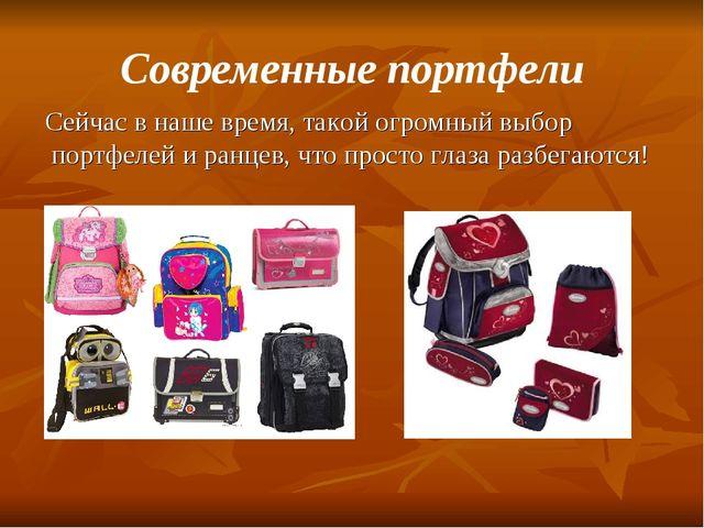 Современные портфели Сейчас в наше время, такой огромный выбор портфелей и ра...