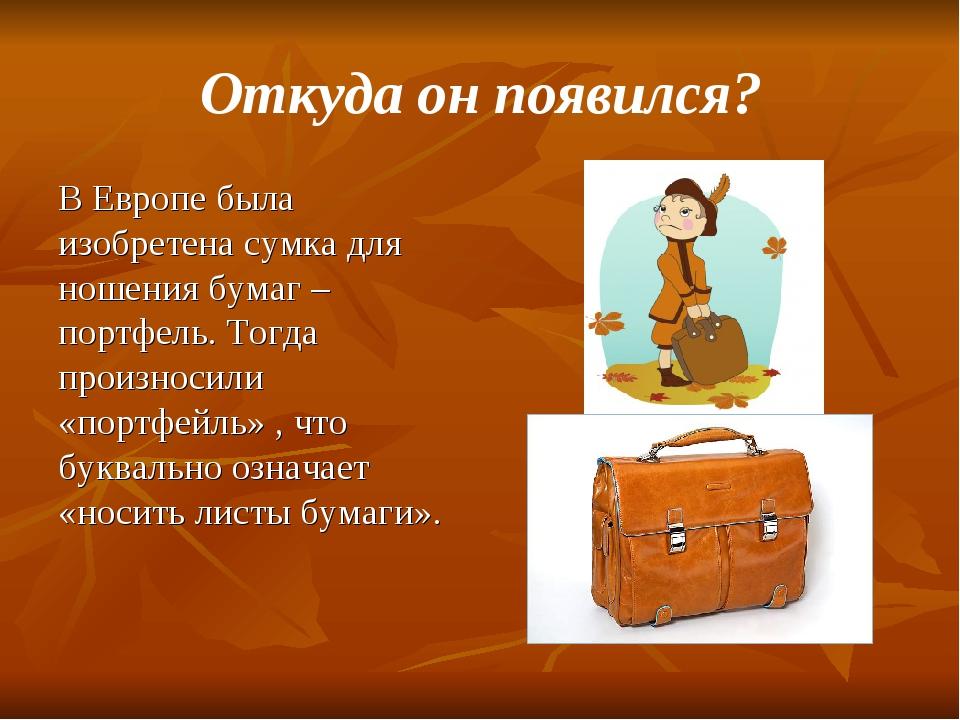 Откуда он появился? В Европе была изобретена сумка для ношения бумаг – портфе...