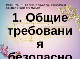 ИНСТРУКЦИЯ по охране труда при проведении занятий в кабинете музыки 1. Общие
