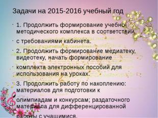 Задачи на 2015-2016 учебный год 1. Продолжить формирование учебно-методическо