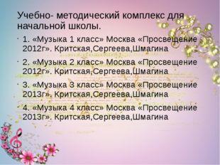Учебно- методический комплекс для начальной школы. 1. «Музыка 1 класс» Москва