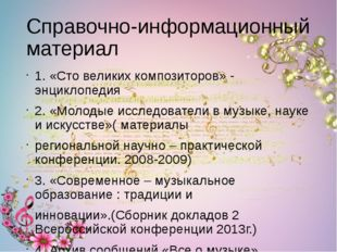 Справочно-информационный материал 1. «Сто великих композиторов» - энциклопеди