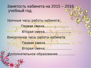 Занятость кабинета на 2015 – 2016 учебный год. Урочные часы работы кабинета.
