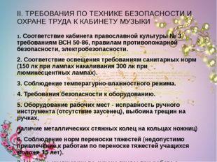 II. ТРЕБОВАНИЯ ПО ТЕХНИКЕ БЕЗОПАСНОСТИ И ОХРАНЕ ТРУДА К КАБИНЕТУ МУЗЫКИ 1. Со