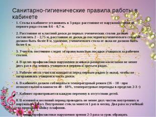Санитарно-гигиенические правила работы в кабинете 1. Столы в кабинете установ