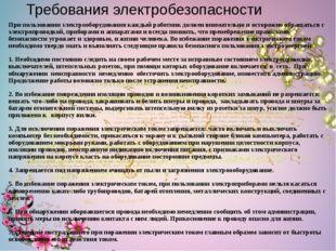 Требования электробезопасности При пользовании электрооборудования каждый раб