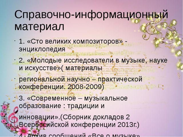 Справочно-информационный материал 1. «Сто великих композиторов» - энциклопеди...