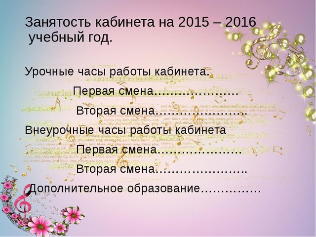 Занятость кабинета на 2015 – 2016 учебный год. Урочные часы работы кабинета....