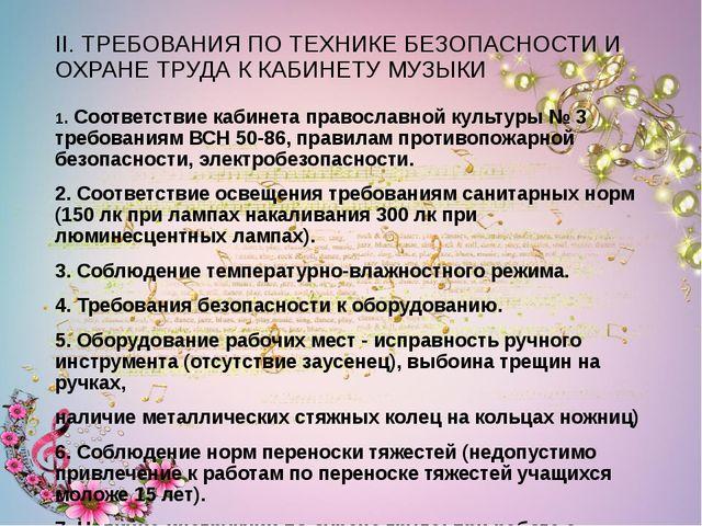 II. ТРЕБОВАНИЯ ПО ТЕХНИКЕ БЕЗОПАСНОСТИ И ОХРАНЕ ТРУДА К КАБИНЕТУ МУЗЫКИ 1. Со...