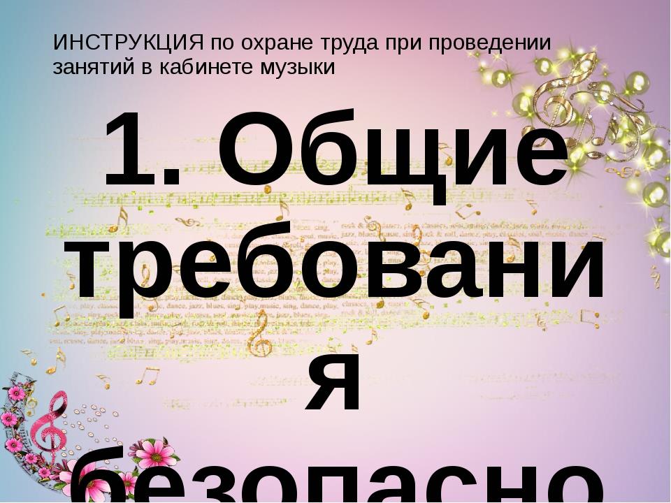 ИНСТРУКЦИЯ по охране труда при проведении занятий в кабинете музыки 1. Общие...