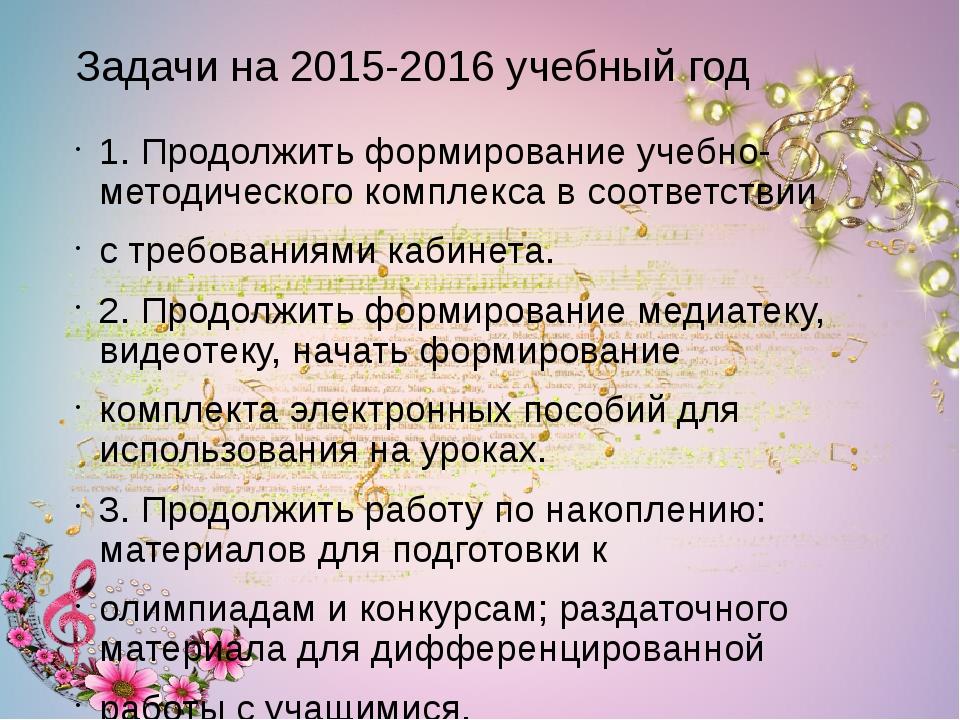 Задачи на 2015-2016 учебный год 1. Продолжить формирование учебно-методическо...
