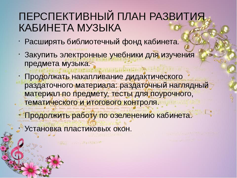 ПЕРСПЕКТИВНЫЙ ПЛАН РАЗВИТИЯ КАБИНЕТА МУЗЫКА Расширять библиотечный фонд кабин...