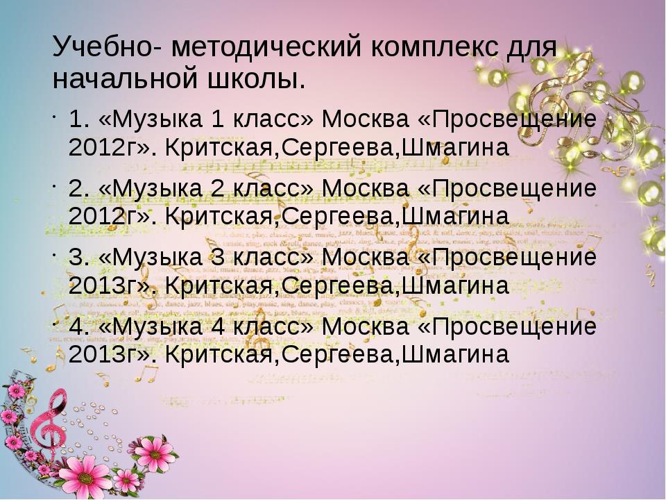 Учебно- методический комплекс для начальной школы. 1. «Музыка 1 класс» Москва...