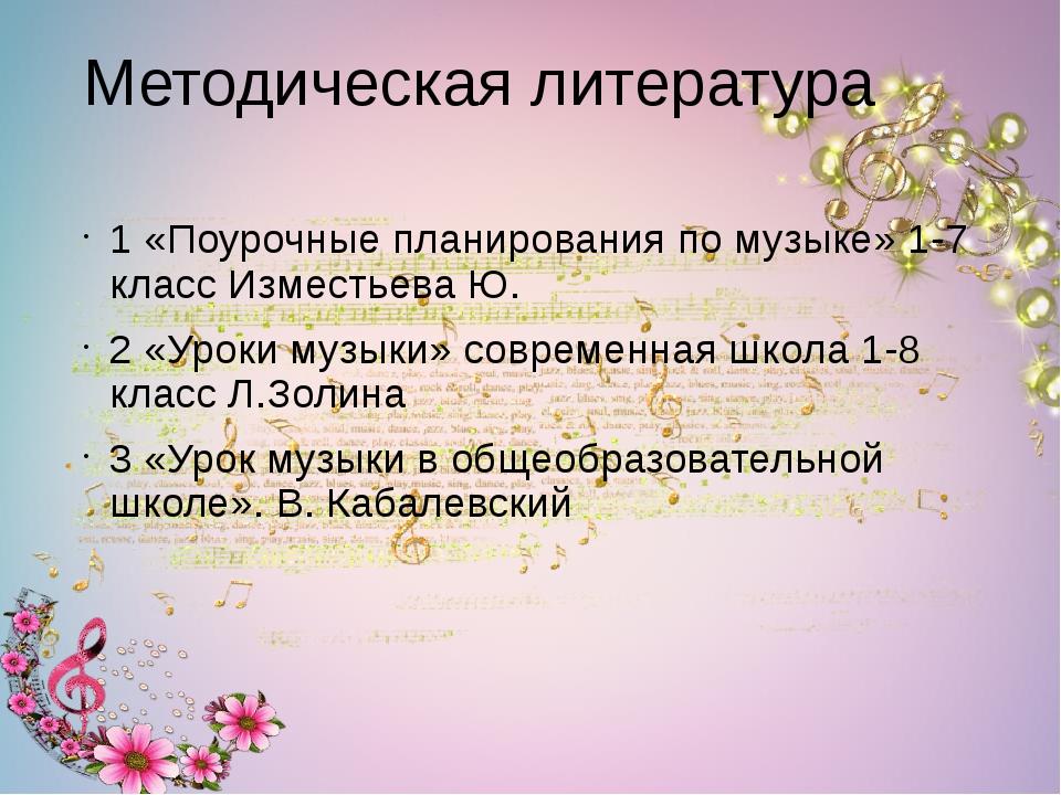 Методическая литература 1 «Поурочные планирования по музыке» 1-7 класс Измест...