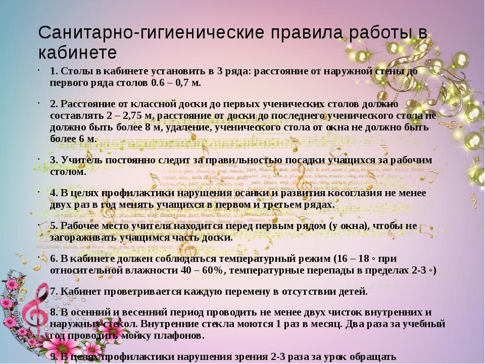 Санитарно-гигиенические правила работы в кабинете 1. Столы в кабинете установ...