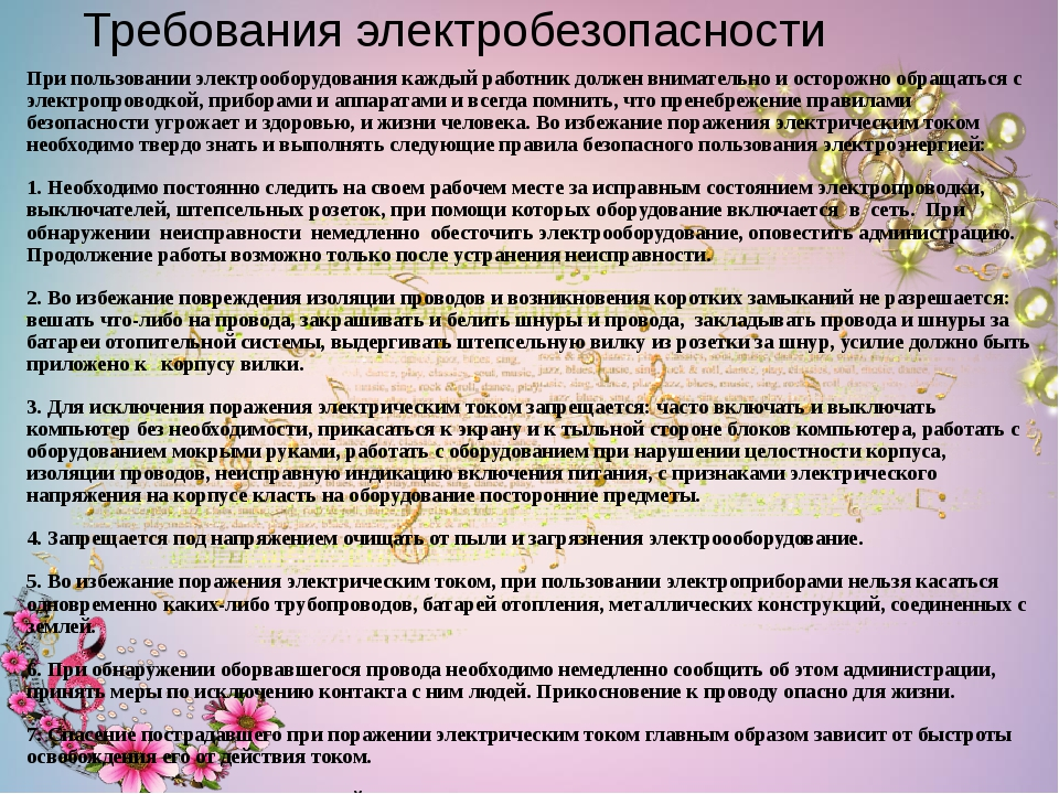 Требования электробезопасности При пользовании электрооборудования каждый раб...