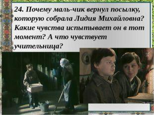 24. Почему мальчик вернул посылку, которую собрала Лидия Михайловна? Какие ч