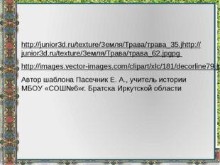 http://junior3d.ru/texture/Земля/Трава/трава_35.jhttp://junior3d.ru/texture/
