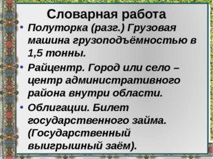 Словарная работа Полуторка (разг.) Грузовая машина грузоподъёмностью в 1,5 то