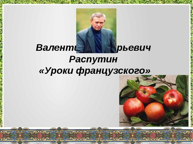 Валентин Григорьевич Распутин «Уроки французского»