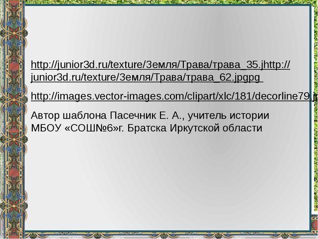 http://junior3d.ru/texture/Земля/Трава/трава_35.jhttp://junior3d.ru/texture/...