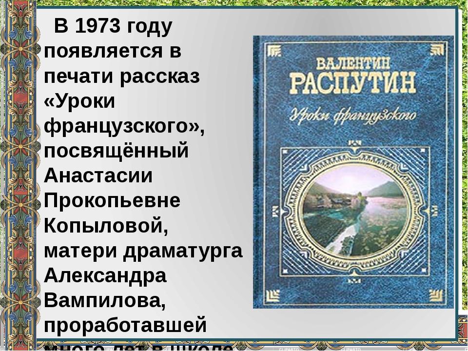 В 1973 году появляется в печати рассказ «Уроки французского», посвящённый Ан...