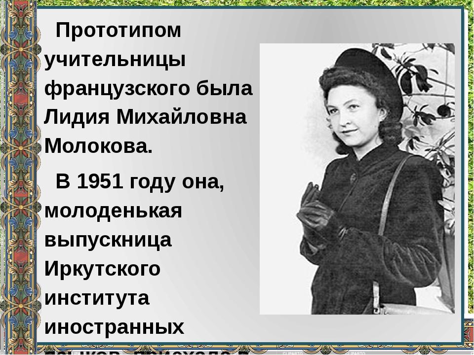 Прототипом учительницы французского была Лидия Михайловна Молокова. В 1951 г...