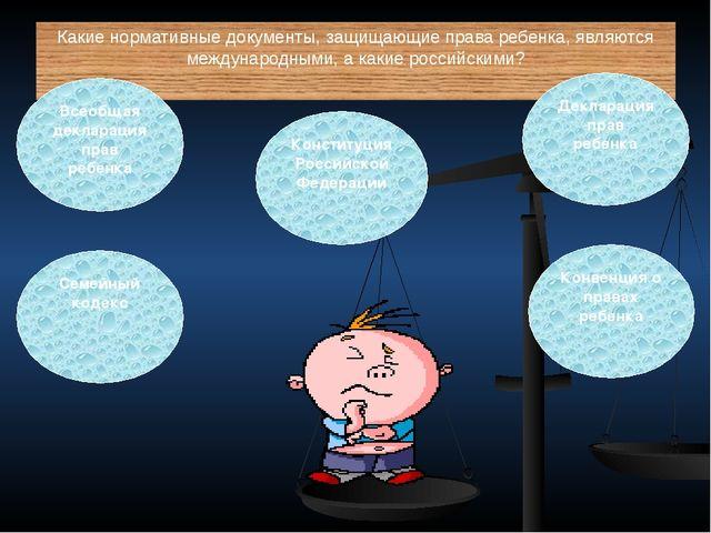 Какие нормативные документы, защищающие права ребенка, являются международным...