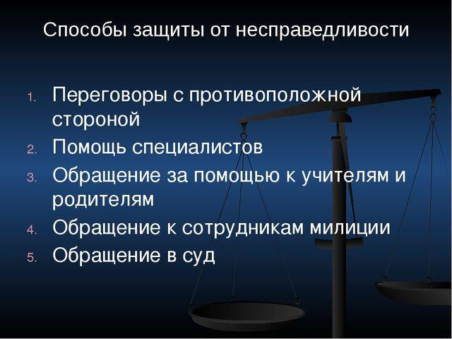 Способы защиты от несправедливости Переговоры с противоположной стороной Помо...