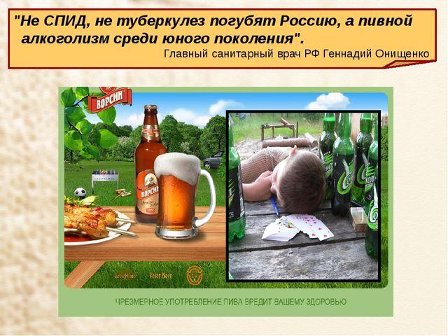 """""""Не СПИД, не туберкулез погубят Россию, а пивной алкоголизм среди юного поко..."""
