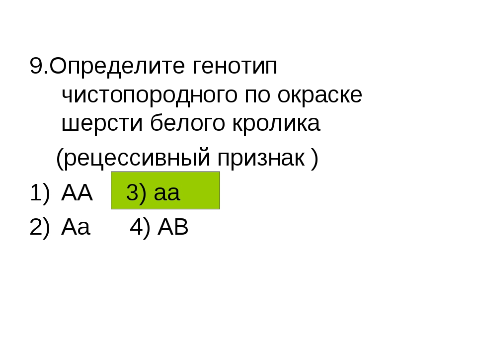 9.Определите генотип чистопородного по окраске шерсти белого кролика (рецесси...