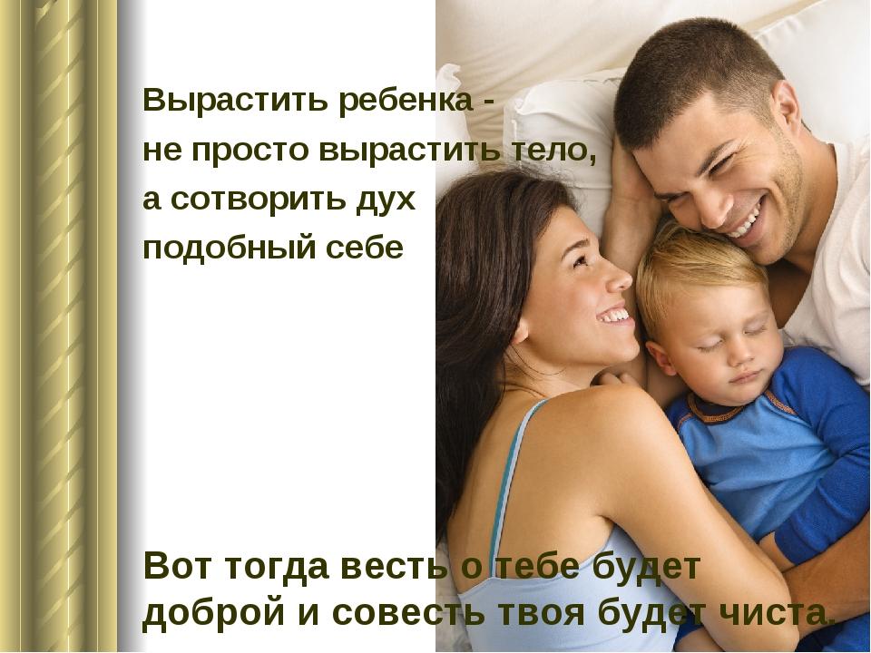 Вот тогда весть о тебе будет доброй и совесть твоя будет чиста. Вырастить реб...
