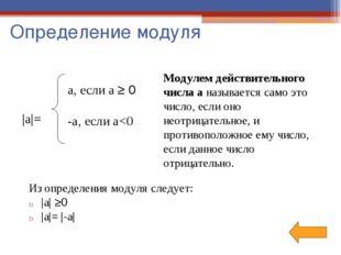 Способы решения уравнений и неравенств с модулями 1. По определению модуля. 2
