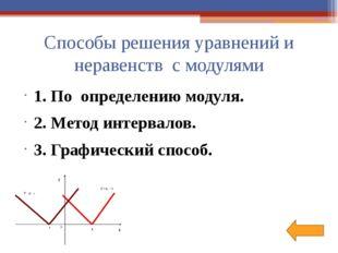 Решение уравнений 1. |х|=2,6 х=2,6 или х=-2,6 Ответ: -2,6; 2,6 2. |х+5|=3 х+