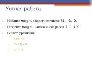 Решить уравнение: |х+2| = |х-1| + х-3 При решении задач, в которые входят дв