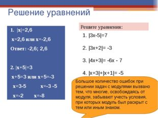 Решение: |х+2| = |х-1| + х-3 =0 при х=-2 =0 при х=1 х+2 х-1 -2 1