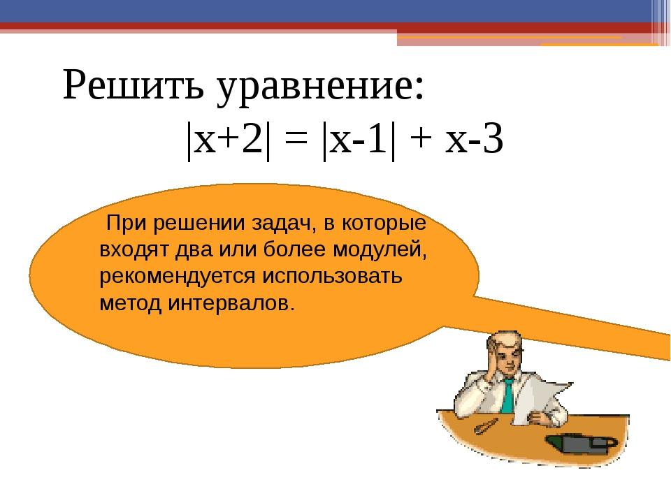 Решение: |х+2| = |х-1| + х-3 -2 1 х х+2 х-1 - - + - + +