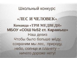 Школьный конкурс «ЛЕС И ЧЕЛОВЕК» Команда «ТРИ МЕДВЕДЯ» МБОУ «СОШ №52 ст. Кара