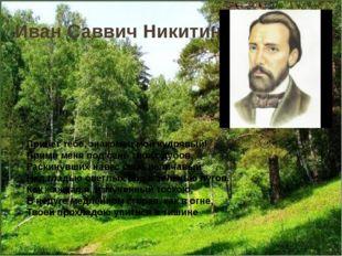 Иван Саввич Никитин Привет тебе, знакомец мой кудрявый! Прими меня под сень т